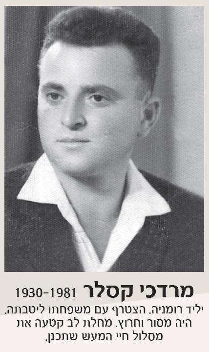 מרדכי קסלר