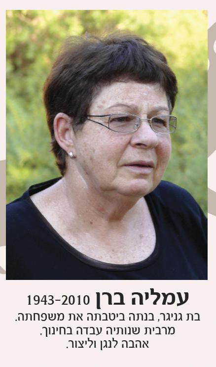 עמליה ברן