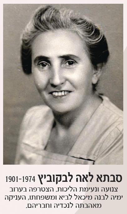 לאה לבקוביץ