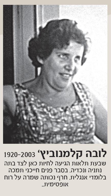 לובה קלמנוביץ
