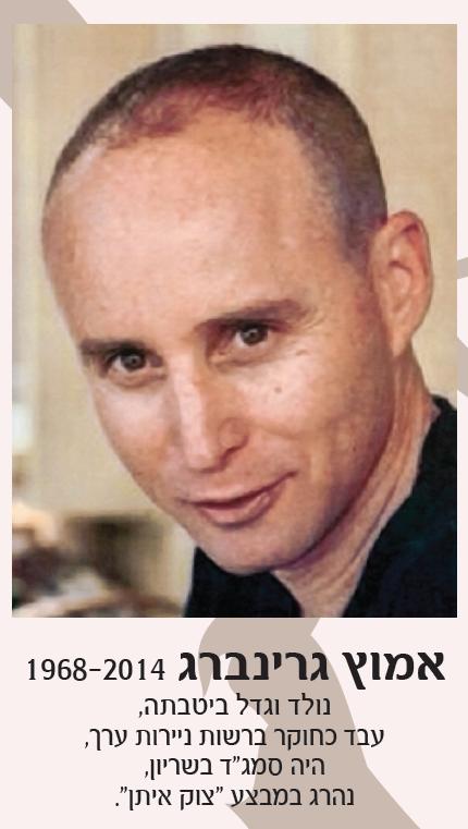 אמוץ גרינברג