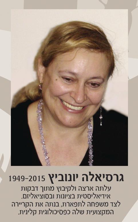 גרסיאלה יונוביץ