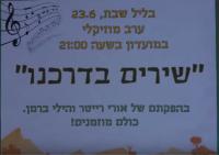 ערב שירים בהפקת הילי ברמן ואורי רייטר